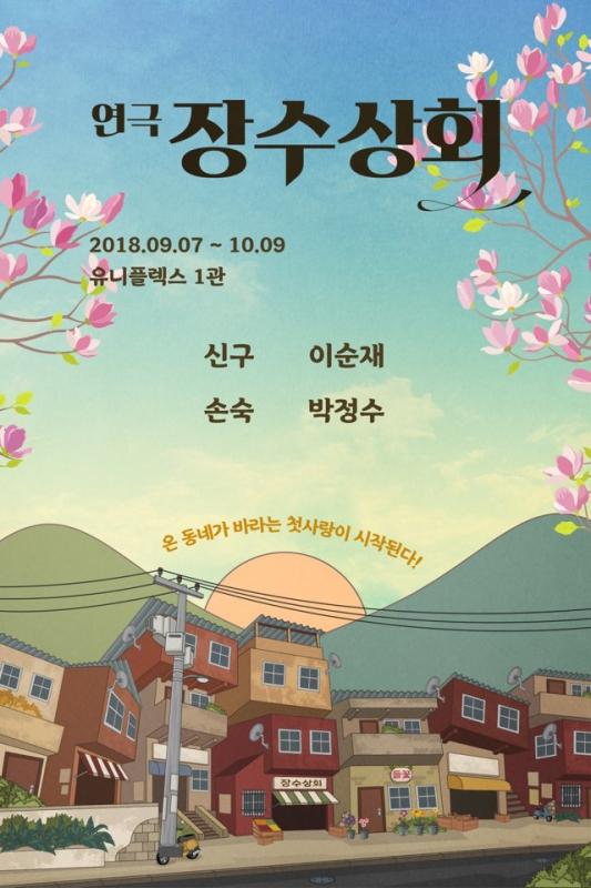 이순재-신구, 연극 '장수상회' 9월 개막