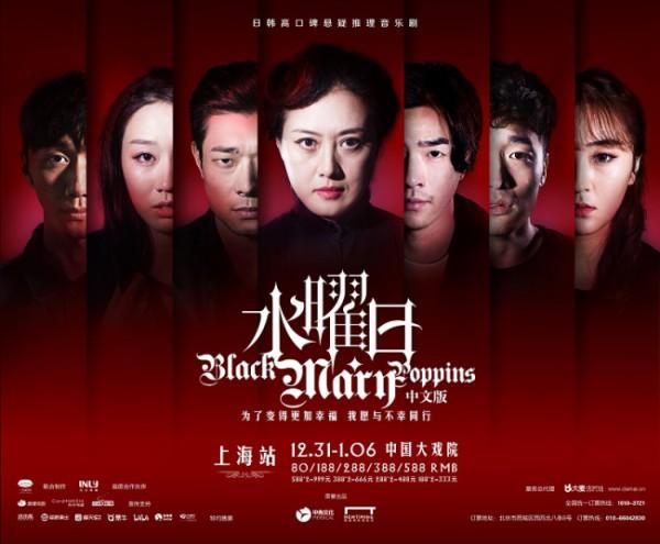 뮤지컬 '블랙메리포핀스', 중국 상하이 공연 호평