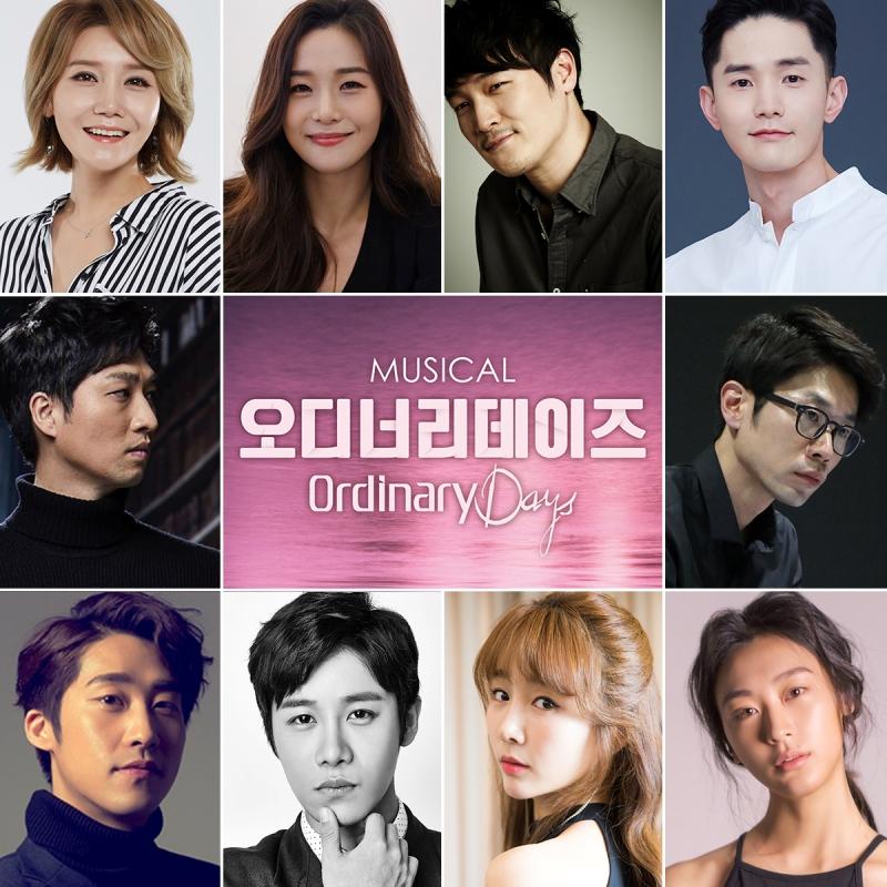 오프브로드웨이 뮤지컬 '오디너리 데이즈', 9월 한국 초연
