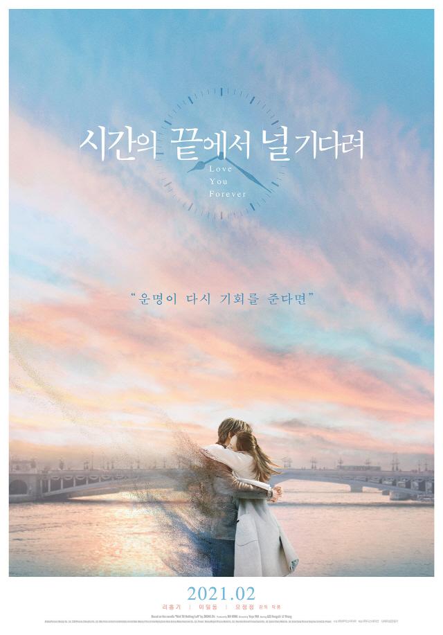 영화 '시간의 끝에서 널 기다려' 포스터 공개