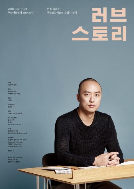 개성공단 사람들 이야기 연극 '러브 스토리', 11월 6일 두산아트센터 개막