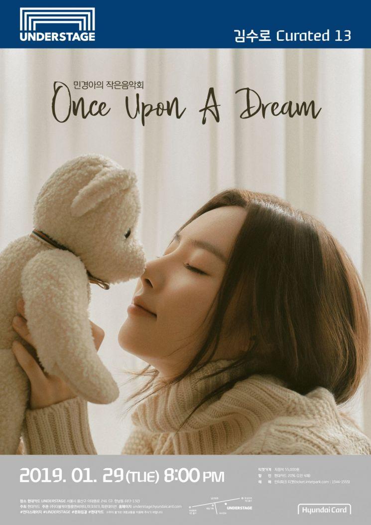 뮤지컬 배우 민경아, '작은 음악회' 29일 개최