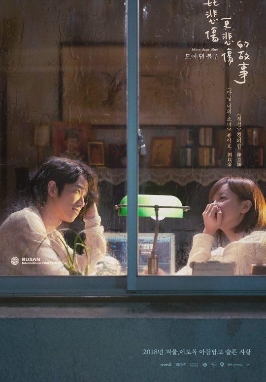 대만 배우 류이호 주연 '모어 댄 블루', 부산국제영화제 첫 공개