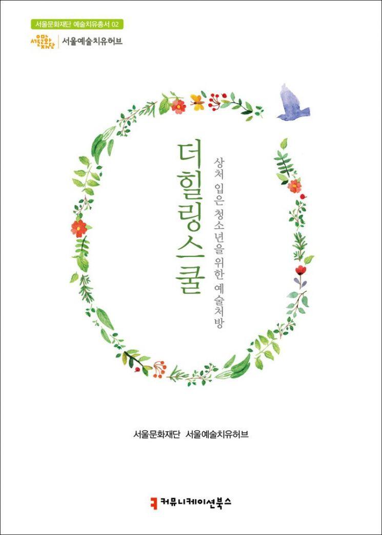 서울문화재단, 예술치유 총서 '더힐링스쿨' 발간