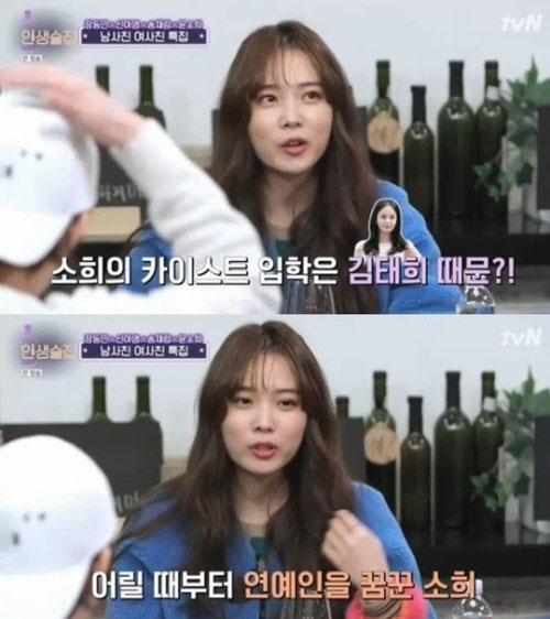 """'인생술집' 윤소희 """"김태희 때문에 카이스트 진학"""""""