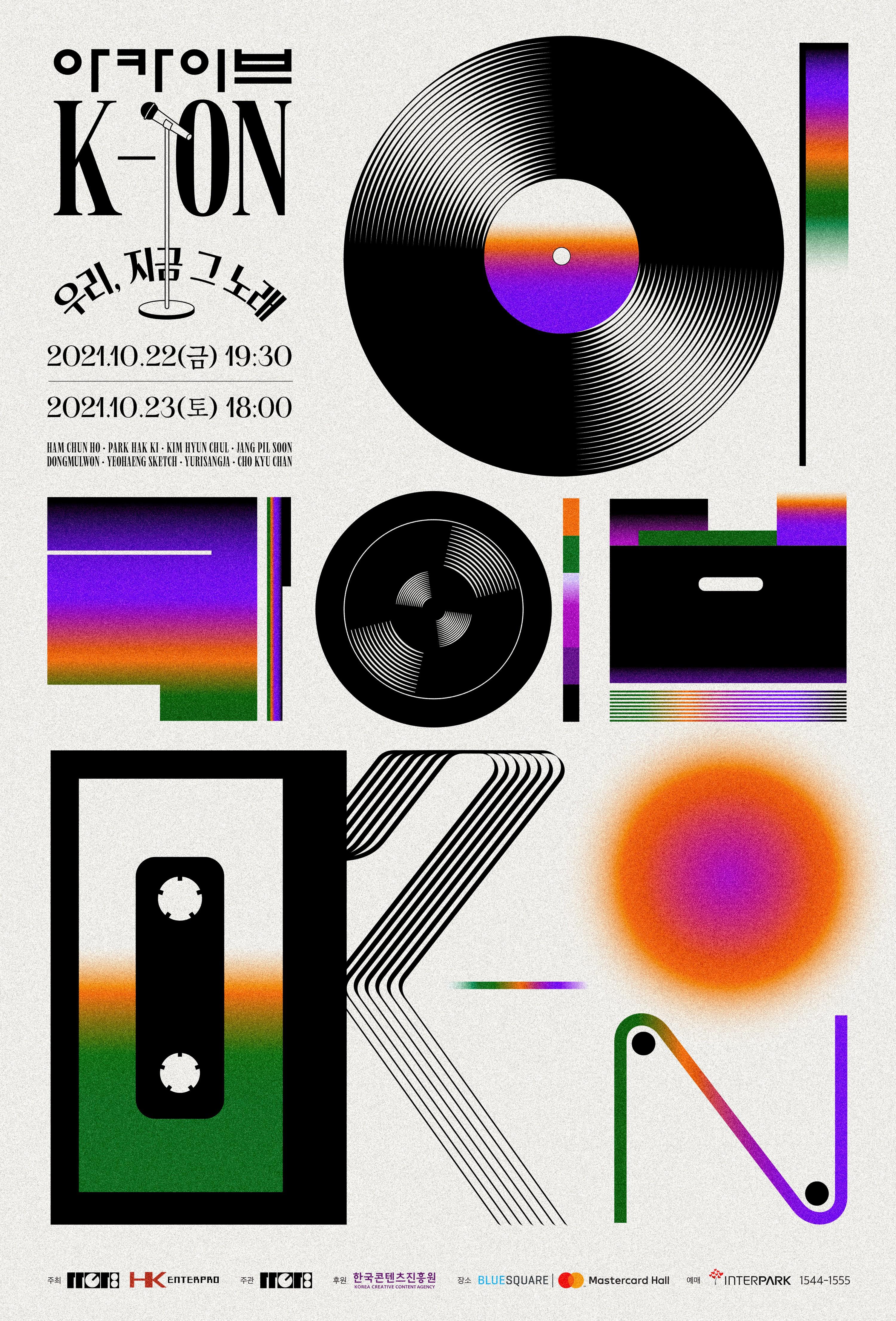 동아기획과 학전소극장 음악인 출연하는 '아카이브 K-ON' 콘서트 10월 22~23일 개최
