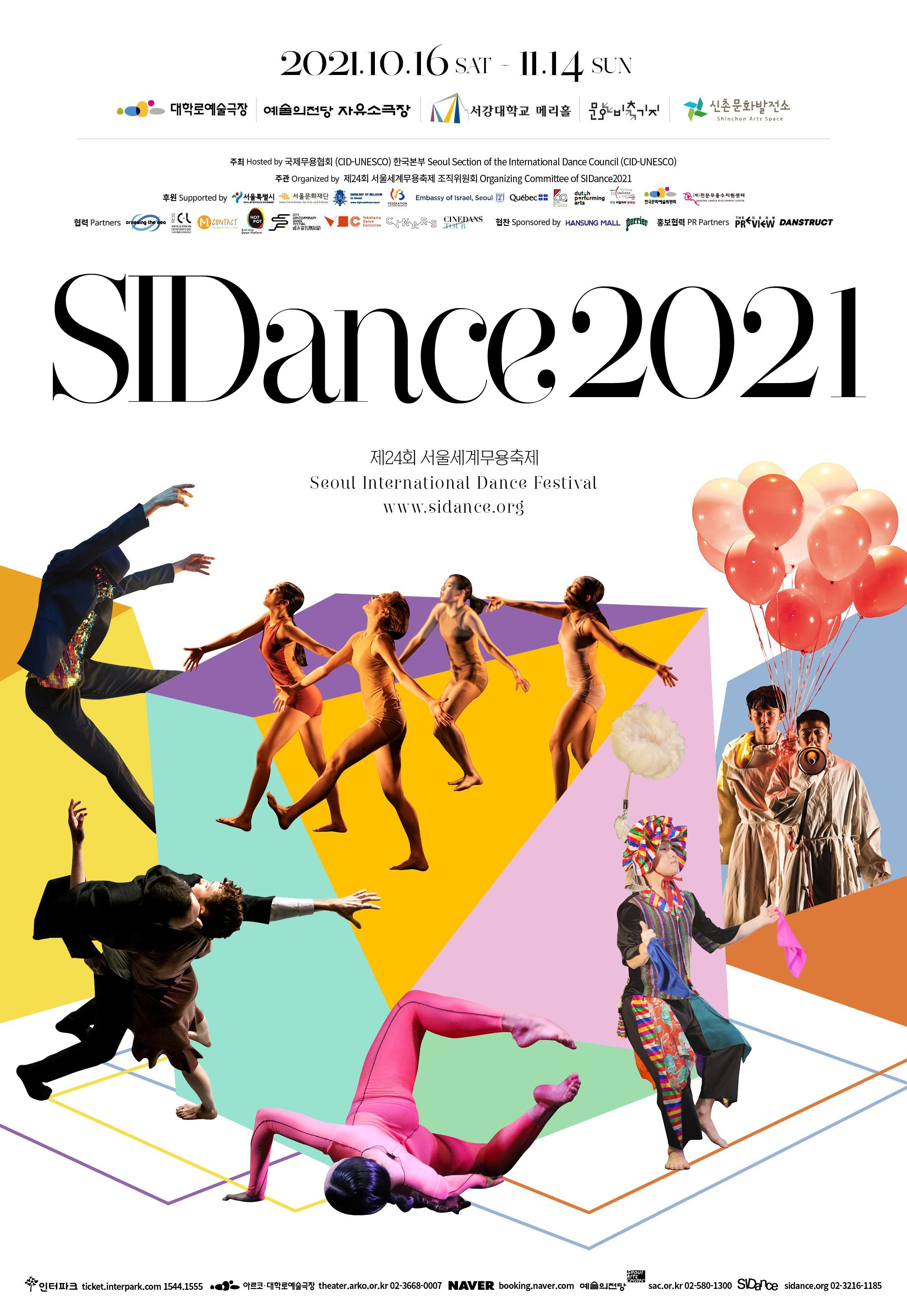 제24회 서울세계무용축제 16일 개막...14개국 77개 작품 공연