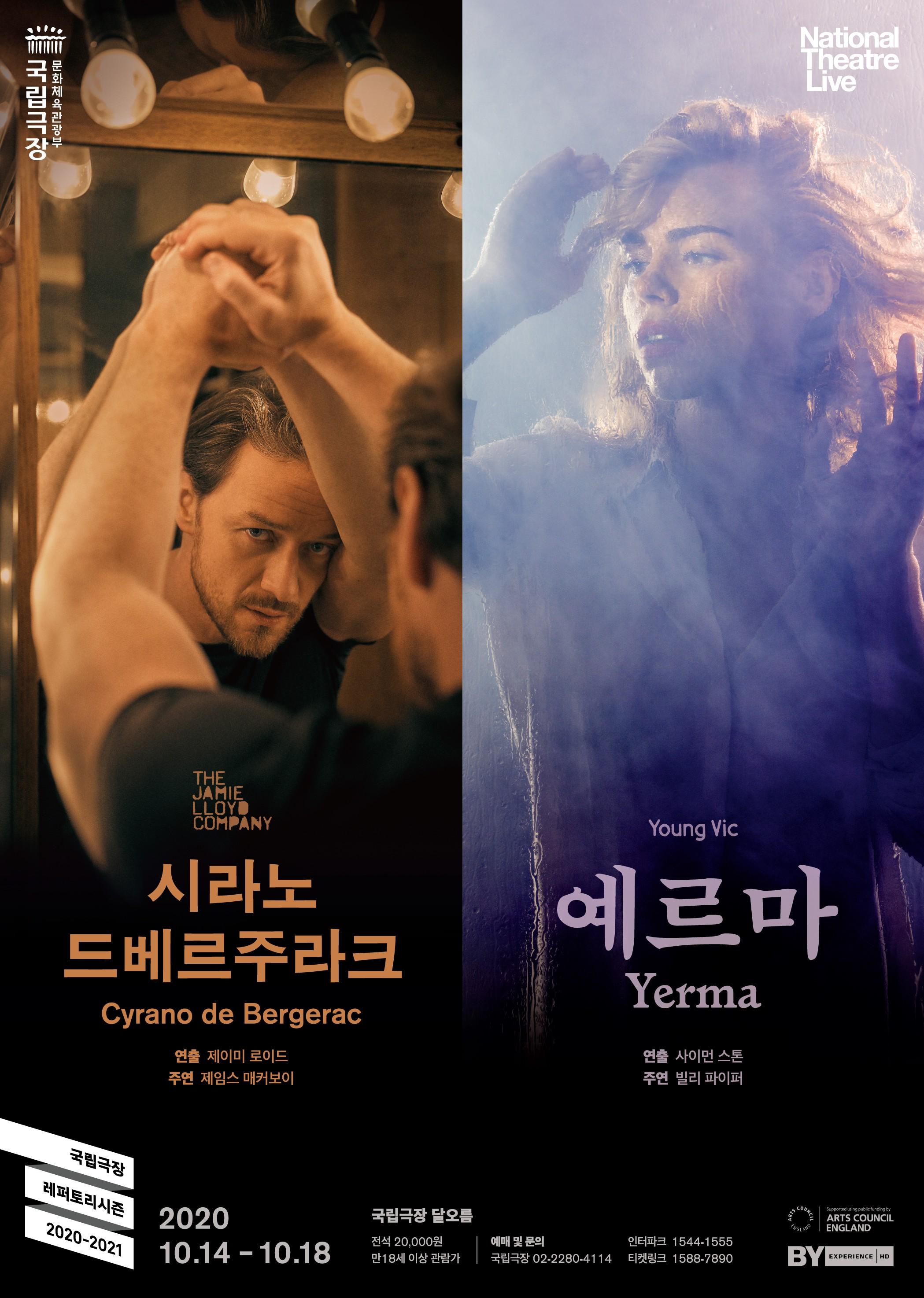 국립극장 NT 라이브 '시라노 드베르주라크' '예르마' 상영