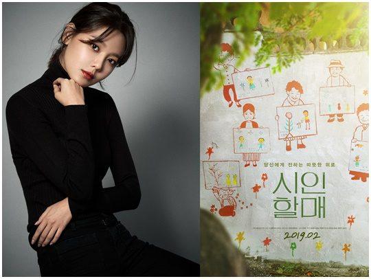 최수영, 영화 '시인 할매' 홍보대사 맡아