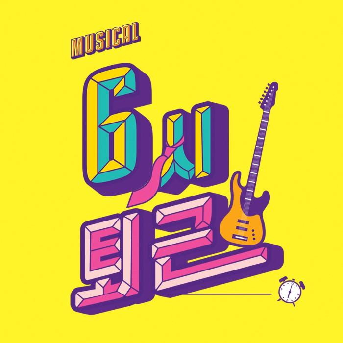 뮤지컬 '6시 퇴근', 11월 6일 대학로 드림아트센터 개막
