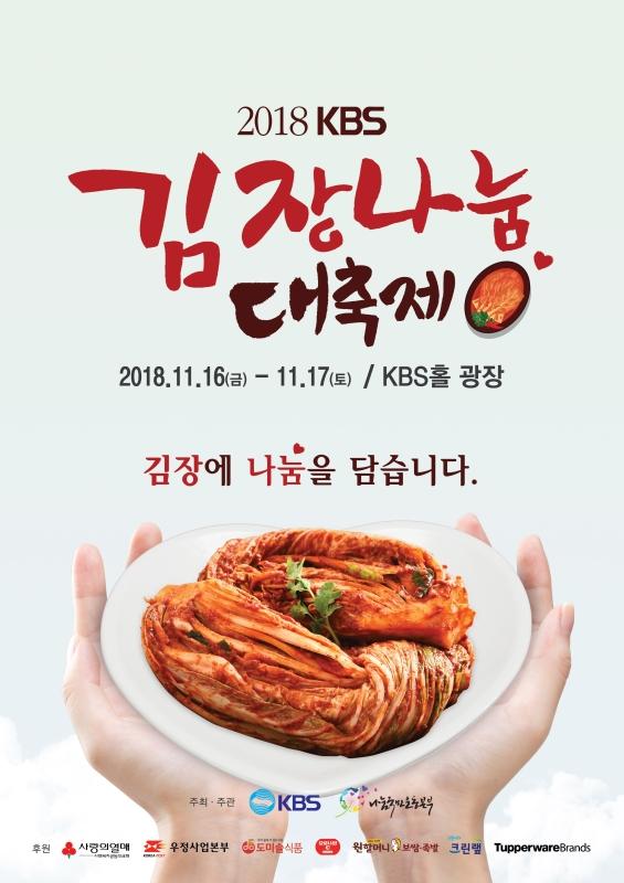 2018 KBS 김장나눔대축제 16~17일 여의도 KBS홀 열린다