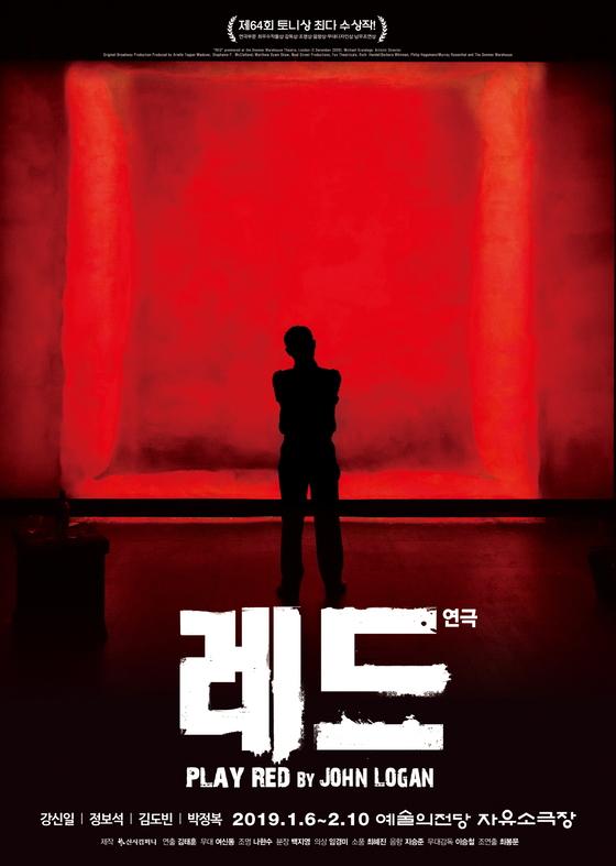 연극 '레드', 강신일-정보석-김도빈 등 출연