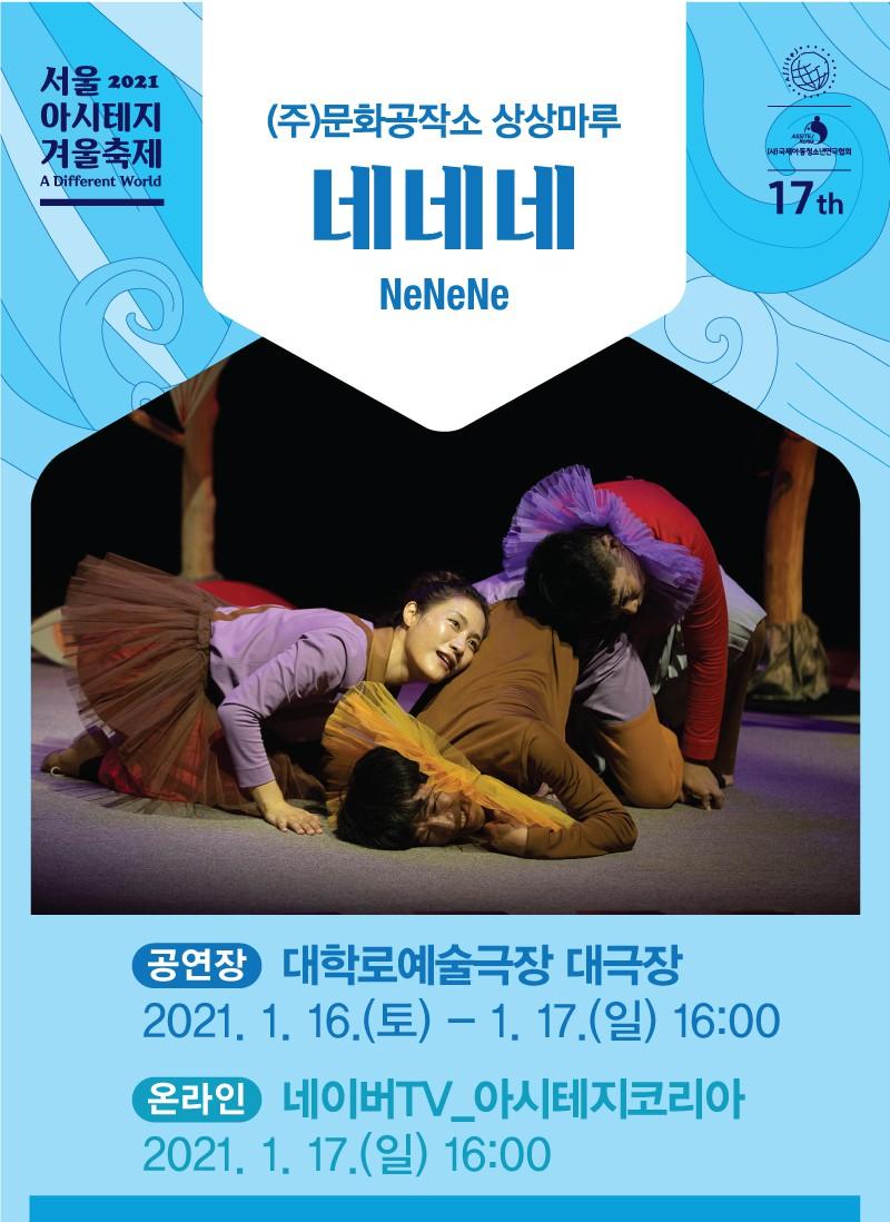 비언어 어린이 공연 '네네네', 16~17일 대학로예술극장 대극장 공연