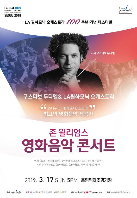 LA 필하모닉 3월 올림픽체조경기장서 콘서트 연다