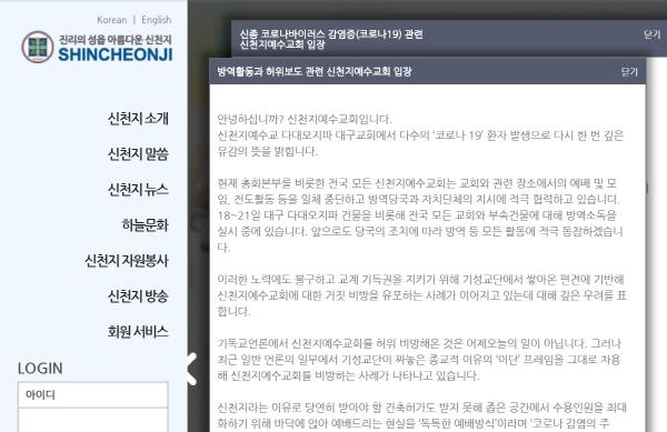 코로나19 확산 우려와 함께 신천지 관련 가짜뉴스 급증