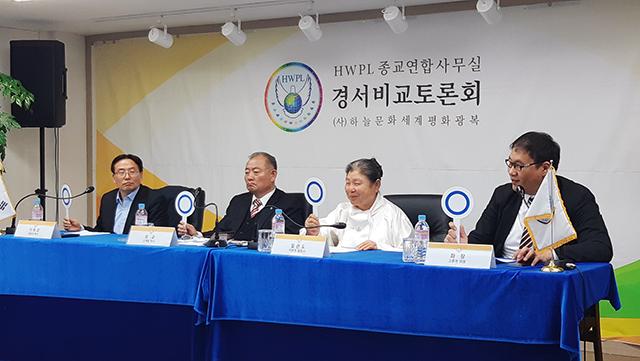 HWPL 영등포 종교연합사무실, 제23회 경서비교토론회 개최