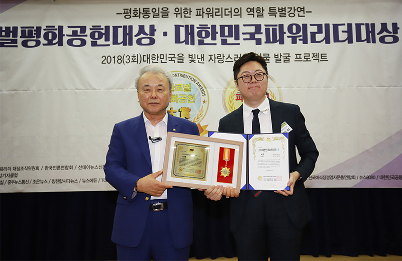 서준혁 한국토지정보연구원 수석 '기업발전 공헌' 대상 수상