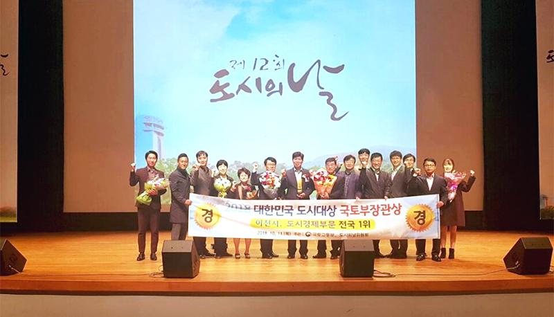 이천시 '2018 대한민국 도시대상' 국토교통부장관상 수상