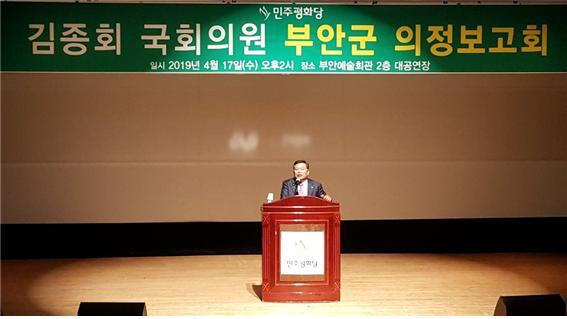 김종회 국회의원, 부안군 의정보고회 대성황