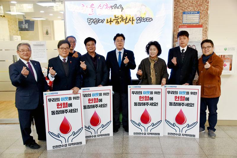 """박찬대 의원,  코로나19로 혈액 수급 비상...""""헌혈로 생명나눔 실천"""""""
