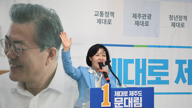 [SNS포토]추미애 대표, 제주 문대림 선거사무소 개소식 참석