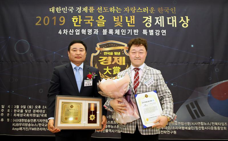 백천수 대표, '2019한국을 빛낸 경제대상' 수상