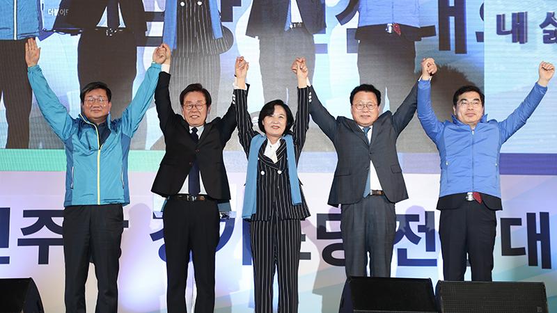 """민주당 경기도당 필승 전진대회...""""파란 물결로 지방선거 승리"""""""