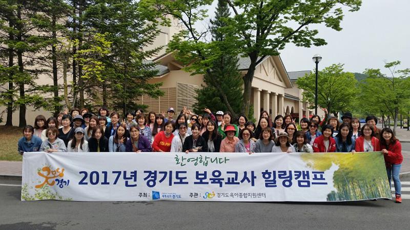 경기도, 보육교사 720명 대상 9차례 힐링캠프 열기로