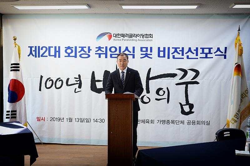 대한패러글라이딩협회 제2대 회장 김진오 취임