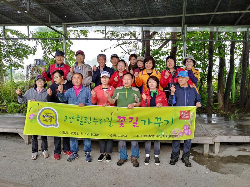 고양시 화정2동, 고양행주누리길 꽃길 조성 '구슬땀'
