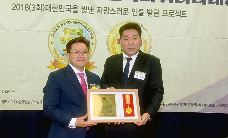 동석광업㈜ 박희영 회장 '경제 CEO리더부문' 대상 수상