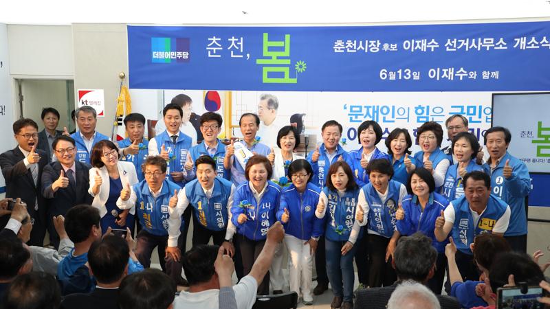 [SNS포토]이재수 춘천시장 후보 선거사무소 개소식 '인산인해'