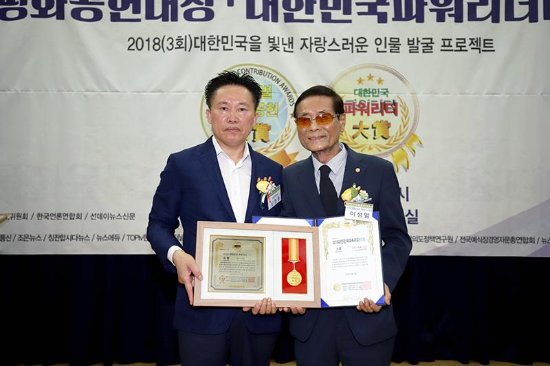 이성열 수리산흥화아파트 경로당 노인회장 '참 봉사실천' 대상 수상