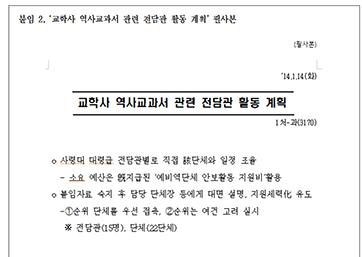 기무사, 세월호 수색 종결을 위한 실종자 가족 설득 논리 마련!!