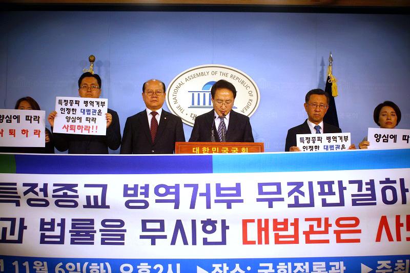 양심적' 병역거부 판결 및 국방부 대체복무제(안)에 대한 문제점 기자회견