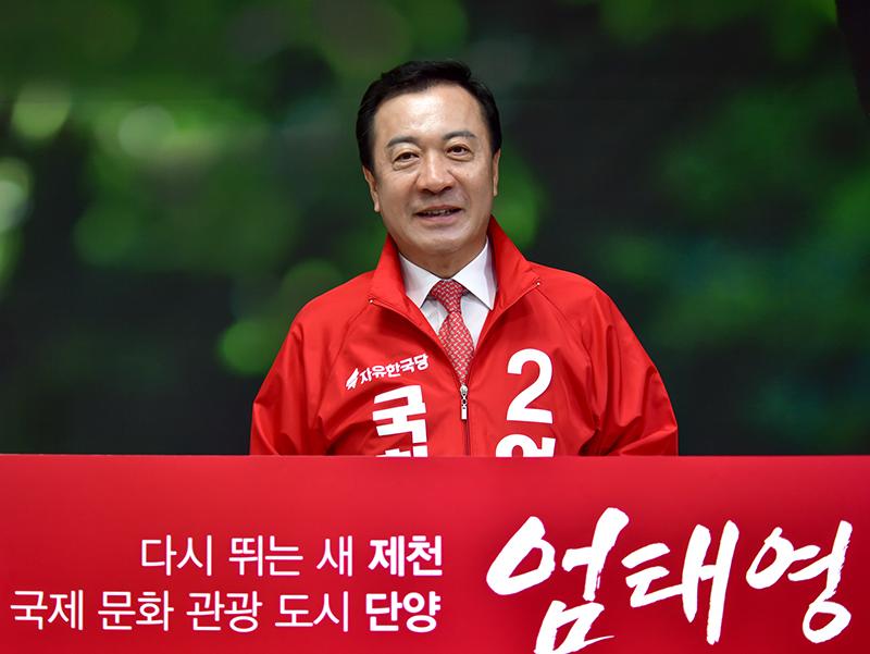 """엄태영 후보, """"제천․단양 미래 열어갈 준비된 적임자"""""""