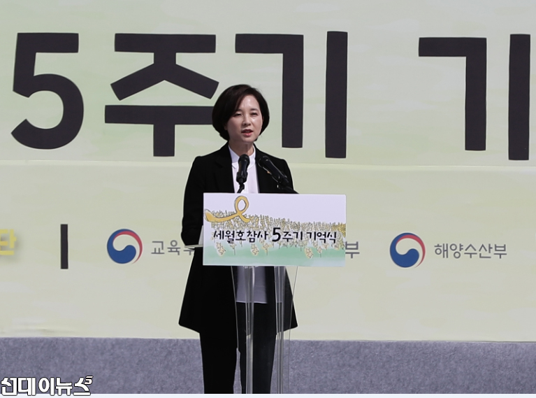 """유은혜 사회부총리 겸 교육부장관 """"세월호 참사 5주기 행사"""""""