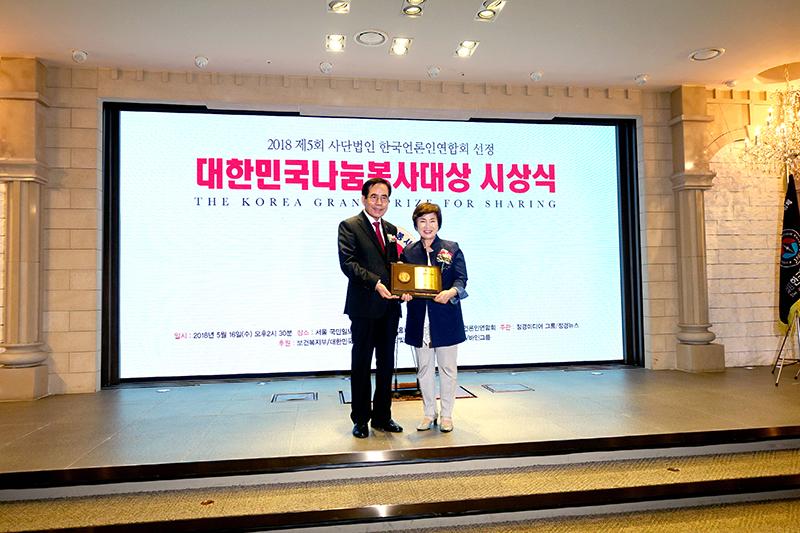 전혜숙 의원, 2018년 제5회 대한민국나눔봉사대상 수상