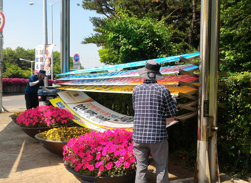 풍수해 대비 옥외광고물 안전점검