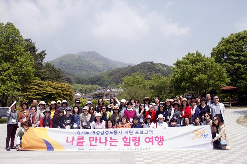 경기도, 여성감정노동자를 위한 '힐링 여행' 실시