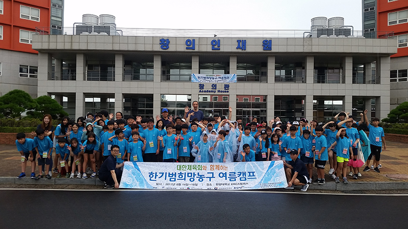 대한체육회,  은퇴선수단체의 행복나눔 스포츠교실 여름캠프 개최