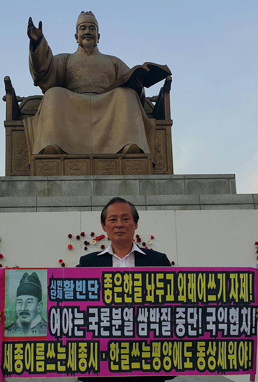 """활빈단 '세종탄신일'... """"평양에 동상건립을"""""""