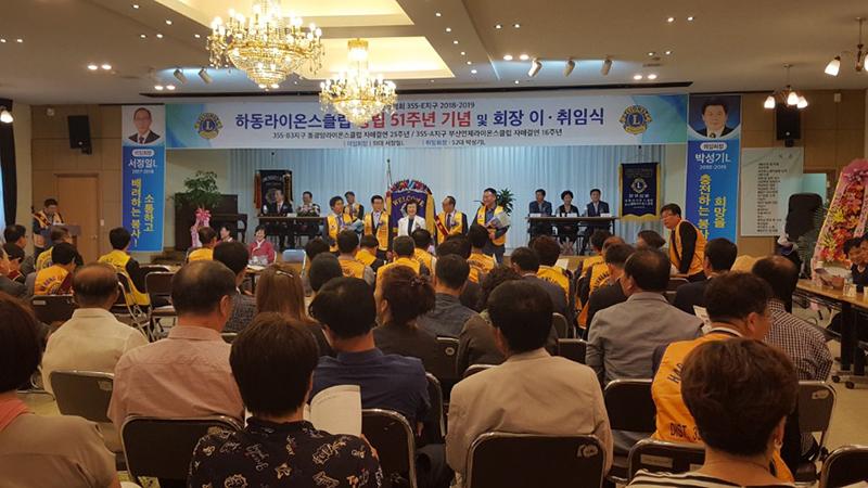하동라이온스클럽 박성기 회장 취임
