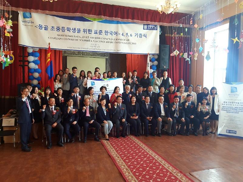 경기도, 올해 몽골 25개 스마트교실에 한국어 교재 9천권 보급키로