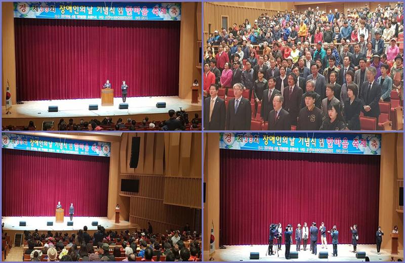 원주시, '제39회 장애인의 날 기념 한마음 축제' 열려