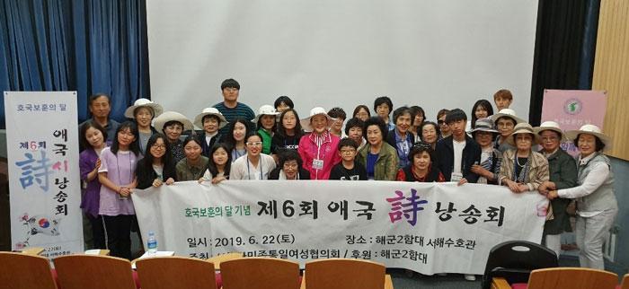 한민족통일여성협의회, 안보현장견학 및 애국시낭송회 개최