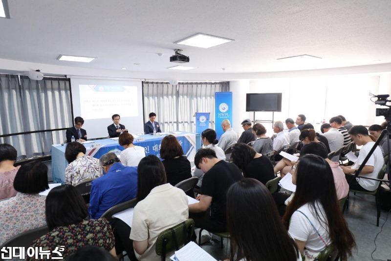 HWPL 서울경기동부지부. '제5회 종교인 대화의 광장' 토론회 개최