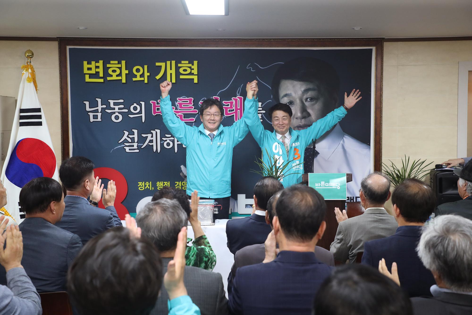 [SNS포토]이화복 바른미래당 남동구청장 후보 선거사무소 개소식