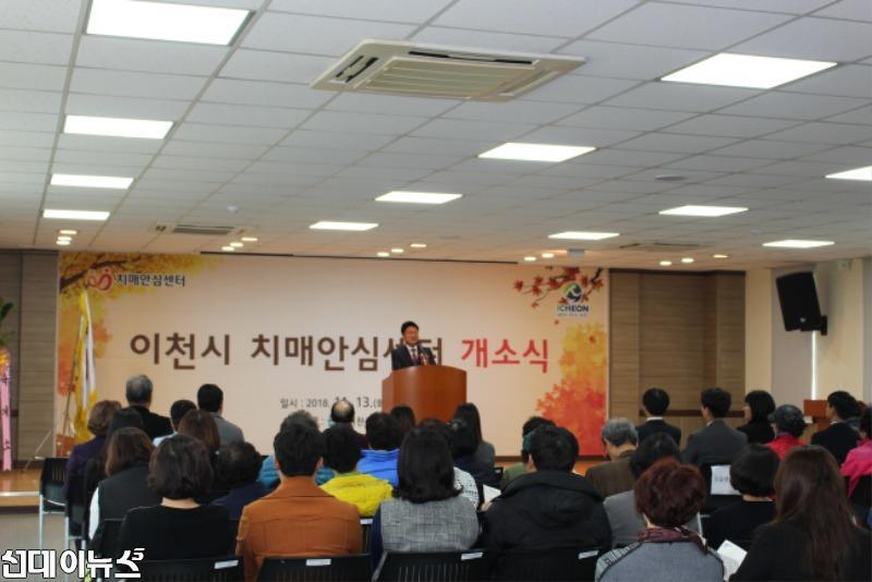 """""""이천시 치매 걱정 없다""""  이천시, 치매안심센터 개소식 개최"""