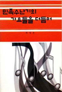 [청로 이용웅 칼럼] 남한의 미스트롯, 북한의 대중가요와 작사가 김정일